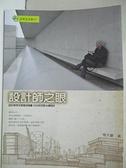 【書寶二手書T1/大學理工醫_JRP】設計師之眼:設計師背包客隨拍隨畫100分的亞歐永續設計_楊天豪