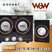 OZAKI Real Woofer 2.2 RW400藍牙全功能喇叭
