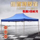 廣告戶外雨蓬車篷折疊擺攤遮雨棚子四腳四角伸縮傘雨棚遮陽棚帳篷 MKS卡洛琳