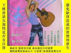 二手書博民逛書店罕見吉他彈奏技巧14225 志睿 北京燕山出版社 出版1996