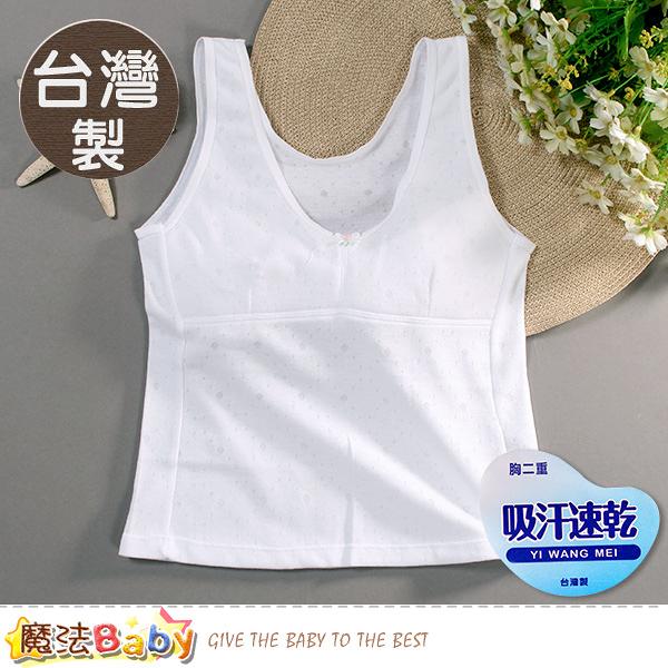 12~18歲少女背心(2件一組) 台灣製青少女背心內心 魔法Baby