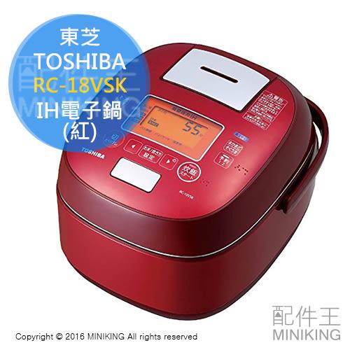 【配件王】日本代購 一年保 TOSHIBA 東芝 RC-18VSK 紅 IH電子鍋 10合 真空壓力