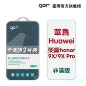 【GOR保護貼】Huawei 華為 honor 9X / 9X Pro 9H鋼化玻璃保護貼 全透明非滿版2片裝 公司貨 現貨