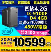打卡RAM雙倍送2020全新第九代電競I3-9100F四核4.2G遊戲繪圖2G獨顯SSD硬碟480W可刷分期三年到府收送