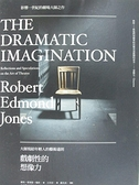 【書寶二手書T1/藝術_KPG】戲劇性的想像力-大師寫給年輕人的藝術通則_羅勃.愛德蒙.瓊斯