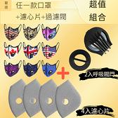 台灣現貨 活性碳防護運動口罩 運動套裝組合戶外 防塵透氣 騎車可用 一體成形 雙向呼吸閥 不勒耳