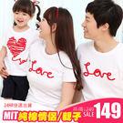 24小時快速出貨 情侶裝 純棉短T MIT台灣製 【YC168】親子裝-紅線LOVE愛心 親子裝 班服 團體服 可加字
