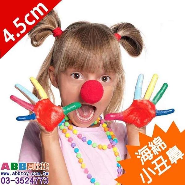 A0411 海綿小丑鼻 紅鼻子 4.5cm#萬聖面具面罩眼罩眼鏡帽帽子臉彩假髮髮圈髮夾變裝派對