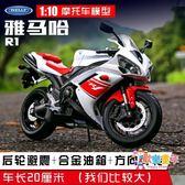 威利1:10雅馬哈R1摩托車模型仿真合金車模機車擺件男孩玩具車男生
