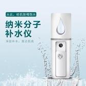 補水噴霧儀器蒸臉器納米冷噴小型便攜式隨身保濕臉部面部加濕『艾麗花園』
