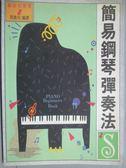 【書寶二手書T9/音樂_HRY】簡易鋼琴彈奏法_大坤編輯部