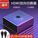 切換器 HDMI切換器 一拖二分配器高清分線器分屏轉換器2進一出