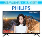 飛利浦PHILIPS Full HD LED淨藍光液晶顯示器+視訊盒50PFH4052