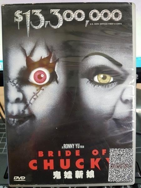 挖寶二手片-C84-正版DVD-電影【鬼娃新娘/Bride of Chucky】-鬼娃恰吉系列(直購價)