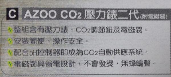 【西高地水族坊】AZOO 二氧化碳 CO2 單錶電磁閥第二代(新上市)