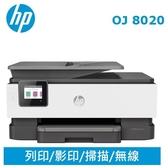 HP OfficeJet Pro 8020 多功能商用傳真印表機【登錄送500元禮券】