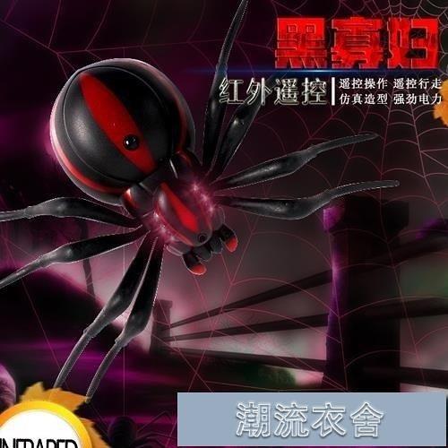 遙控玩具-仿真遙控蜘蛛玩具創意智慧電動網蟲動物模型八腳螅喜子整蠱的禮物 【快速出貨】