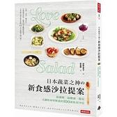 日本蔬菜之神新食感沙拉提案