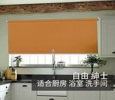 浴簾捲簾窗簾遮光遮陽辦公室衛生間浴室防水廚房客廳臥室陽台(一件免運)WY