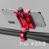 鋁合金自行車手機架電動車摩托車外賣導航支架固定夾騎行 qz4350【Pink中大尺碼】