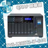 QNAP 威聯通 TVS-1282T3-i7-64G 12-Bay NAS 網路儲存伺服器
