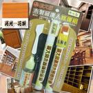 噴大師-木製品達人修護組/亮光-花梨色/木製品刮傷修護、木製品褪色補色、木製品補修、木器漆
