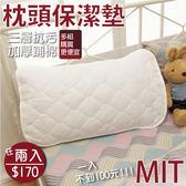 【ONE-DAY】純白平鋪枕頭保潔墊 #台灣製造 #三層防汙 #可機洗