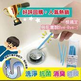 【Incare】水管疏通萬用清潔去污棒 (2入組/共24支)