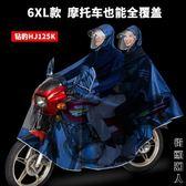 雨衣摩托車電動自車行車成人雨披單人雙人男女防水加厚加大寬騎行 街頭潮人