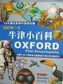 【書寶二手書T2/少年童書_GMO】我的第一本牛津小百科_安德魯‧朗利