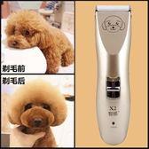 剃毛器 寵物專用電推剪給小狗狗剃毛器推毛剃毛機刀貓咪電動泰迪剪毛神器