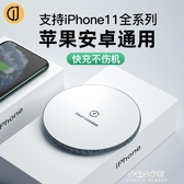 無線充電器 蘋果x無線充電器iPhonexr手機華為小米三星通用wx 朵拉朵YC