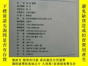 二手書博民逛書店罕見傑出青少年應具備的17種優秀品質18483 昌沐編 九州出版