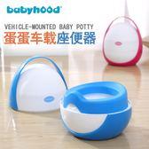 每週新品  世紀寶貝兒童車載坐便器男女兒童座便器嬰兒寶寶便攜尿盆便盆