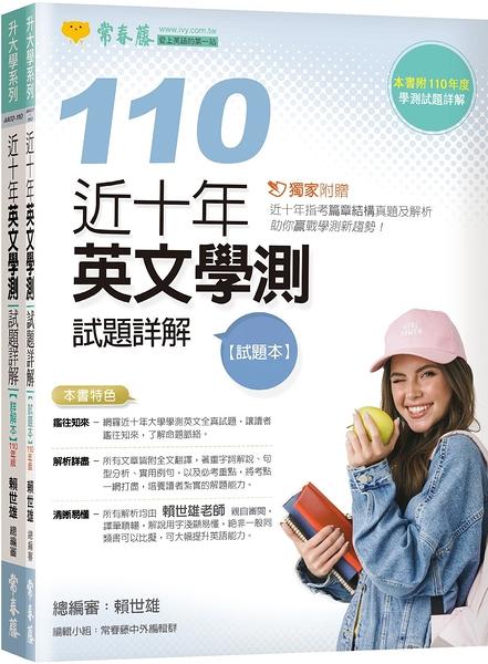 近十年英文學測試題詳解-試題本+詳解本(110年版)(獨家附贈近十年指考篇章結構真題及解析)