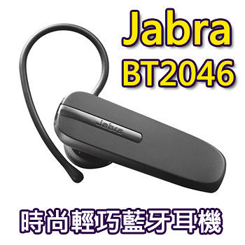 Jabra BT2046 時尚輕巧藍牙耳機 耳掛式藍芽 一對二 單耳 單車逍遙騎必備推薦