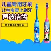 電動牙刷卡通兒童聲波震動電動牙刷適合5-16歲寶寶電動牙刷 童趣屋