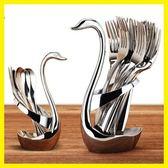 黑五好物節 威佰士天鵝座創意筷子筒不銹鋼刀叉勺餐具收納籠架廚房用品小工具【櫻花本鋪】