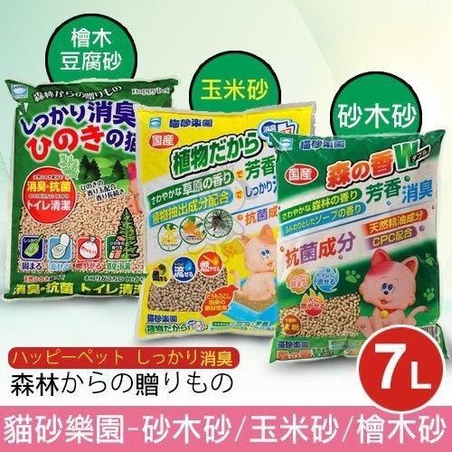*KING WANG*日日本貓砂樂園《砂木砂 | 環保玉米砂 | 環保檜木豆腐砂》7L/包 三種貓砂可選