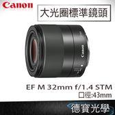 Canon  EF-M 32mm f/1.4 STM  公司貨