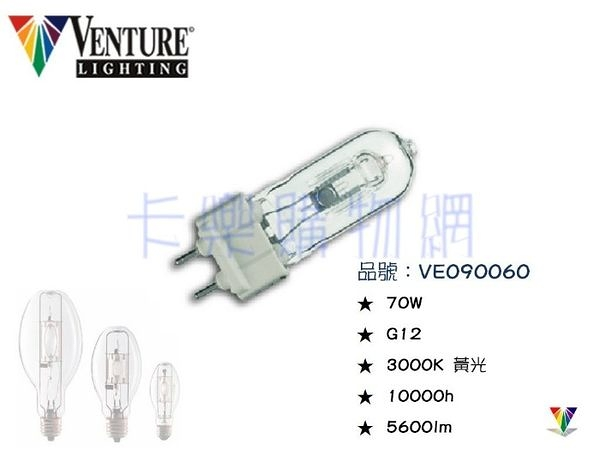 VENTURE 12108 HIT 70W/G12/UVS/3K  _ VE090060