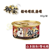 《御宴》貓咪湯罐/罐頭(白身鮪魚+蟹味棒)80g