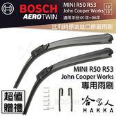BOSCH MINI WORKS R50 01年~06年 原裝進口專用雨刷 免運 贈潑水劑 18 18 兩入 雨刷
