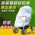 嬰兒推車蚊帳-全罩式嬰兒車蚊帳透氣防護網...