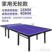 乒乓球桌家用乒乓球台可摺疊式標準室內飛爾頓可行動案子 igo 台北日光