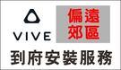 HTC VIVE 偏遠郊區到府安裝,含現場施工、操作說明、硬體設備測試、電腦軟體設定等 (聯強派工)