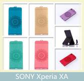 SONY Xperia XA 壓花上下開皮套 磁吸 皮套 手機殼 手機包 保護殼 手機套 保護套 外殼 背殼