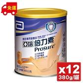 亞培 倍力素粉狀營養品 (香橙口味) 380gX12罐 (實體店面公司貨) 專品藥局【2018201】