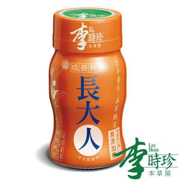 即期品 李時珍 長大人本草精華飲品單瓶50ml(女生)-2019/06/09到期