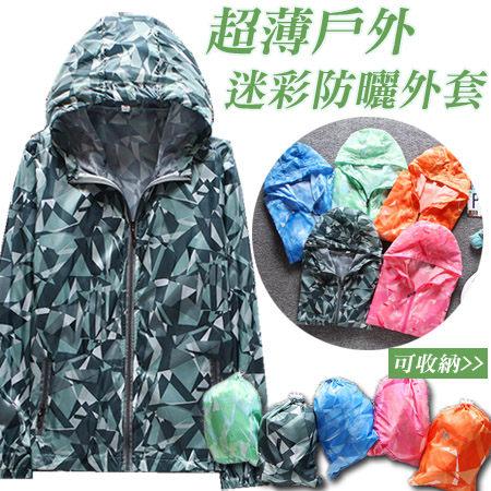 ※現貨 迷彩超薄連帽防曬外套風衣外套情侶運動外套抗UV 可收納 5色 M-3XL碼【C323325】